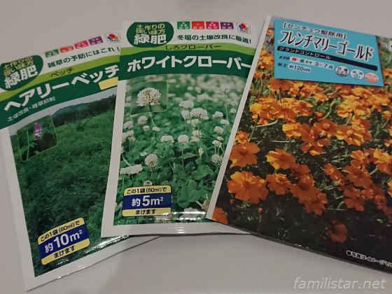 緑肥の種購入-2020/01/19