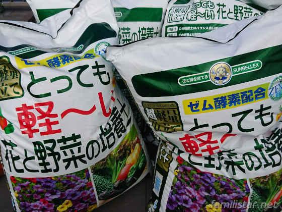 とっても軽~い花と野菜の培養土40Lx4-2020/02/01
